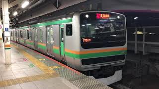 E233系3000番台・E231系1000番台ヤマU226編成+ヤマU514編成東京発車