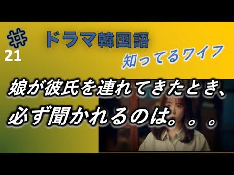 #21、ドラマから学ぶ韓国語