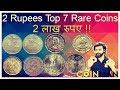 2 Rupees Coin Value   Top 7 Rare 2 Rs Coins of India २ रुपये के सबसे कीमती सिक्के CoinMan
