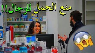 EJP مقالب محرجة في الصيدليات - Pranks in pharmacies! thumbnail