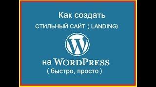 Как создать самому СТИЛЬНЫЙ САЙТ (LANDING) на WordPress