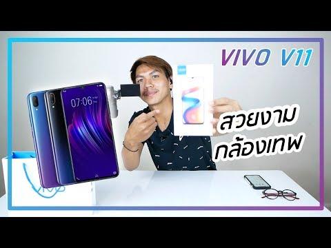 พรีวิว VIVO V11 ความรู้สึกหลังแกะกล่อง