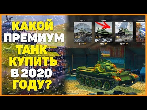 КАКОЙ ПРЕМИУМ ТАНК КУПИТЬ В 2020 ГОДУ WOT BLITZ?