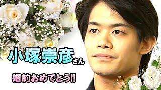 2015年7月23日に婚約を発表された小塚崇彦さんに向けて、お祝いのメッセ...