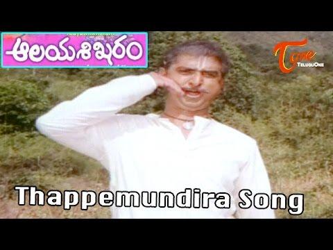 Aalaya Sikharam Movie Songs  Thappemundira  Song  Chiranjeevi, Sumalatha