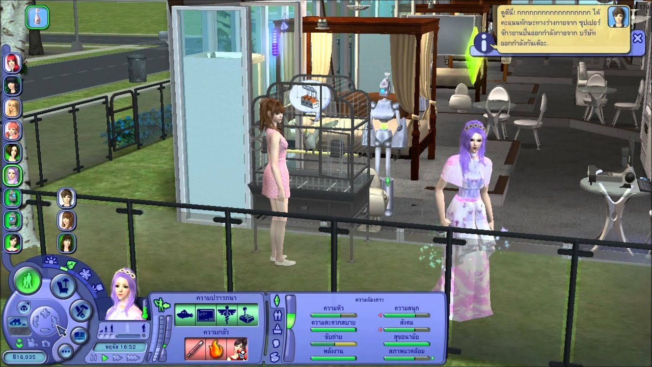 sims 2 how to get more sanity psp