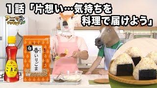 【アニマルクッキング】第1話「片想い…気持ちを料理で届けよう」/料理紹介はごま風味おにぎり