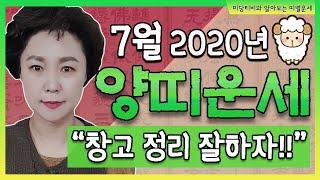 [보리암] 2020년 경자년 양띠 7월 운세 (30세,42세,54세,66세,78세 운세) 양띠 7월 총운세