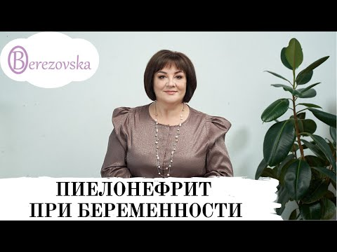 Др. Елена Березовская - Пиелонефрит при беременности