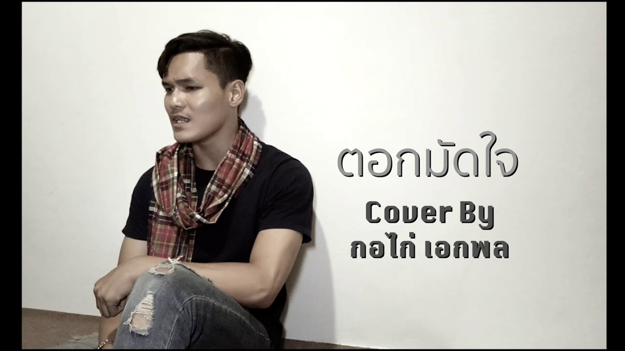 ตอกมัดใจ  Cover By กอไก่ เอกพล