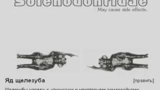 Щелезубы