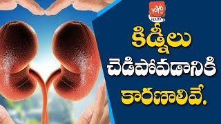 kidney problems | Kidney Disease Treatment | Telugu Health Tips | Unknown Facts | YOYO TV Health