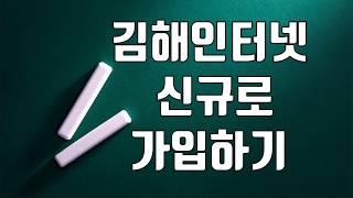 김해인터넷가입설치 비교사이트 사은품많이주는곳