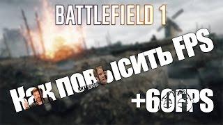 Как повысить FPS в Battlefield 1