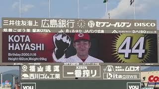3番小園!!4番林!!5番坂倉!! マツダスタジアムスタメンムービー 20210622 広島カープ