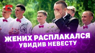 Жених расплакался увидев невесту в белом платье! Евгений и Марина 20.06.2015, Курган CompactTV