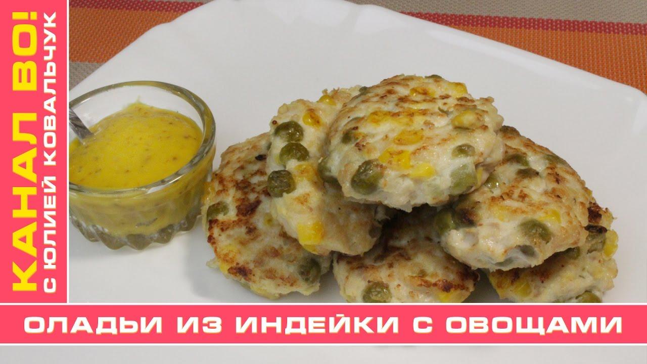Блюда из индейки, рецепты с фото на RussianFood.com: 711 ...