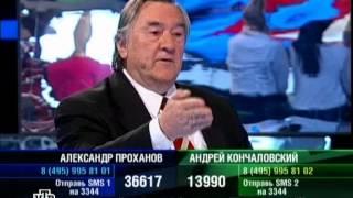 Кончаловский Проханов