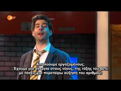 Die Anstalt 29.04.2014 - Ο Έλληνας ασθενής
