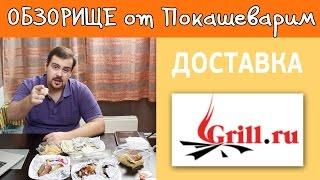 ОБЗОРИЩЕ / Гриль.ру / Удивлен!