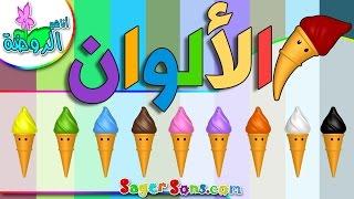 اناشيد الروضة - تعليم الاطفال - نشيد الألوان - الوان (7) Colors - بدون موسيقى - بدون ايقاع