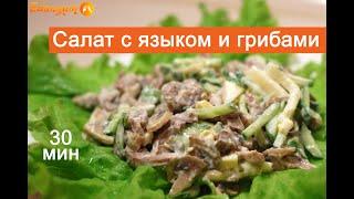 Салат с языком и грибами вкусный рецепт 🥗