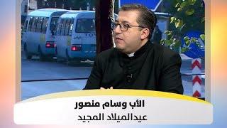 الأب وسام منصور - عيدالميلاد المجيد