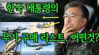 한국의 미국 무기 구매 리스트