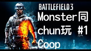 [實況]Monster同chun玩Battlefield 3 合作模式 Mission 1~2