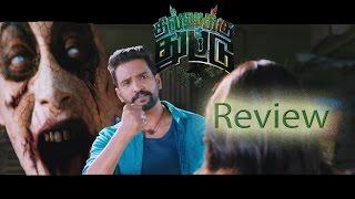 Thillukku Thuttu Movie Review | Santhanam, Mottai Rajendran, SS Thaman , Shanaya | New Figure