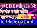 Download How to add share button in thunkable App. thunkable bangla tutorial. part 4