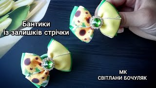 Бантики із залишків декоративної стрічки мк!!! Маленькі бантики з соняхами мк!!