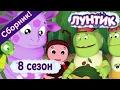 Лунтик 8 сезон Все серии подряд без остановки mp3
