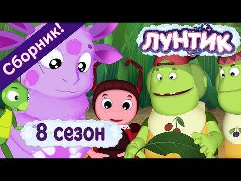 Лунтик - 396 серия. Озорники