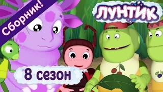 Лунтик - 🚚 8 сезон. Все серии 🚙 подряд без остановки.(, 2017-02-03T09:00:01.000Z)