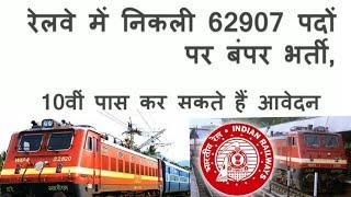 RRB रेलवे ग्रुप डी भर्ती 2018 का पूरा ब्योरा   Railway Group D Notification 2018   RRB Recruitment