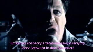 Rammstein - Pussy Lyrics HD Official Video Перевод песни