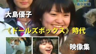 大島優子が「AKB48」に加入する以前に 在籍していたアイドルユニット「D...