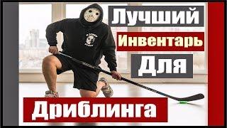 ЛУЧШИЙ инвентарь для дриблинга в ХОККЕЕ! | Обзор ИНВЕНТАРЯ.
