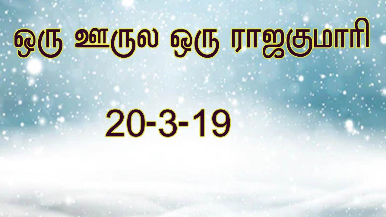 பாலாபிஷேகத்தை நல்ல முறையில் முடித்த ராசாத்தி//Oru Oorla Oru Rajakumari//Tamil Serial