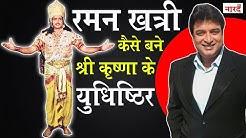 Raman Khatri:Ramanand Sagar Shree Krishna के Yudhisthira_Interview On Naarad TV