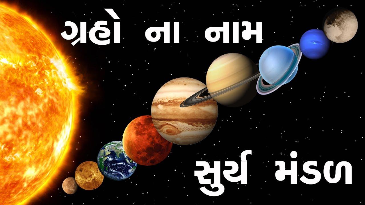 Planets name in gujarati planets name in gujarati solar system gujarati nursery rhymes videos ccuart Images