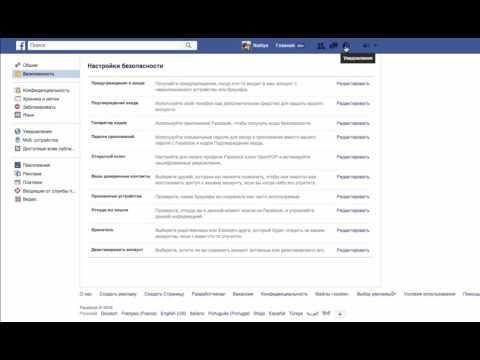Как обезопасить свой Facebook аккаунт от взлома.