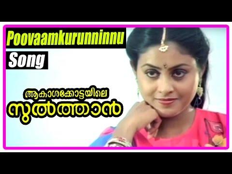 Akasha Kottayile Sulthan Scenes | Poovaamkurunninnu Song | Sreenivasan | Saranya | KS Chitra