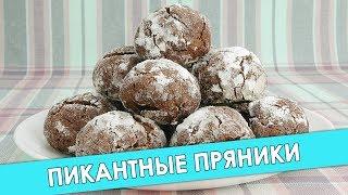 Шоколадные Пряники с Медом и Перцем Чили • Вкусный рецепт