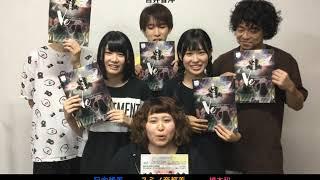 ヴォイスエレメント公演カウントダウン(あと2日)&キャスト紹介