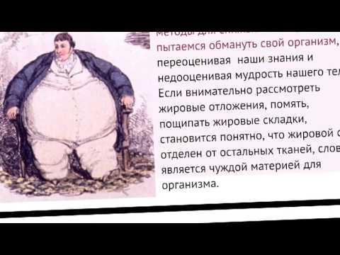 Из-за чего мы толстеем и как запустить жиросжигание