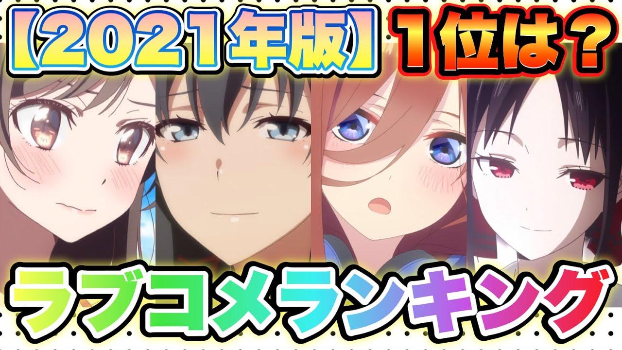 人気 恋愛 アニメ 恋愛ラブコメアニメおすすめまとめ【2021年版】
