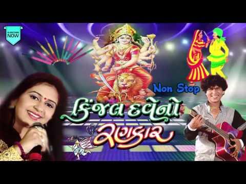 Kinjal Dave No Rankar  KINJAL DAVE  Nonstop  Gujarati Garba 2015  Full Audio Songs