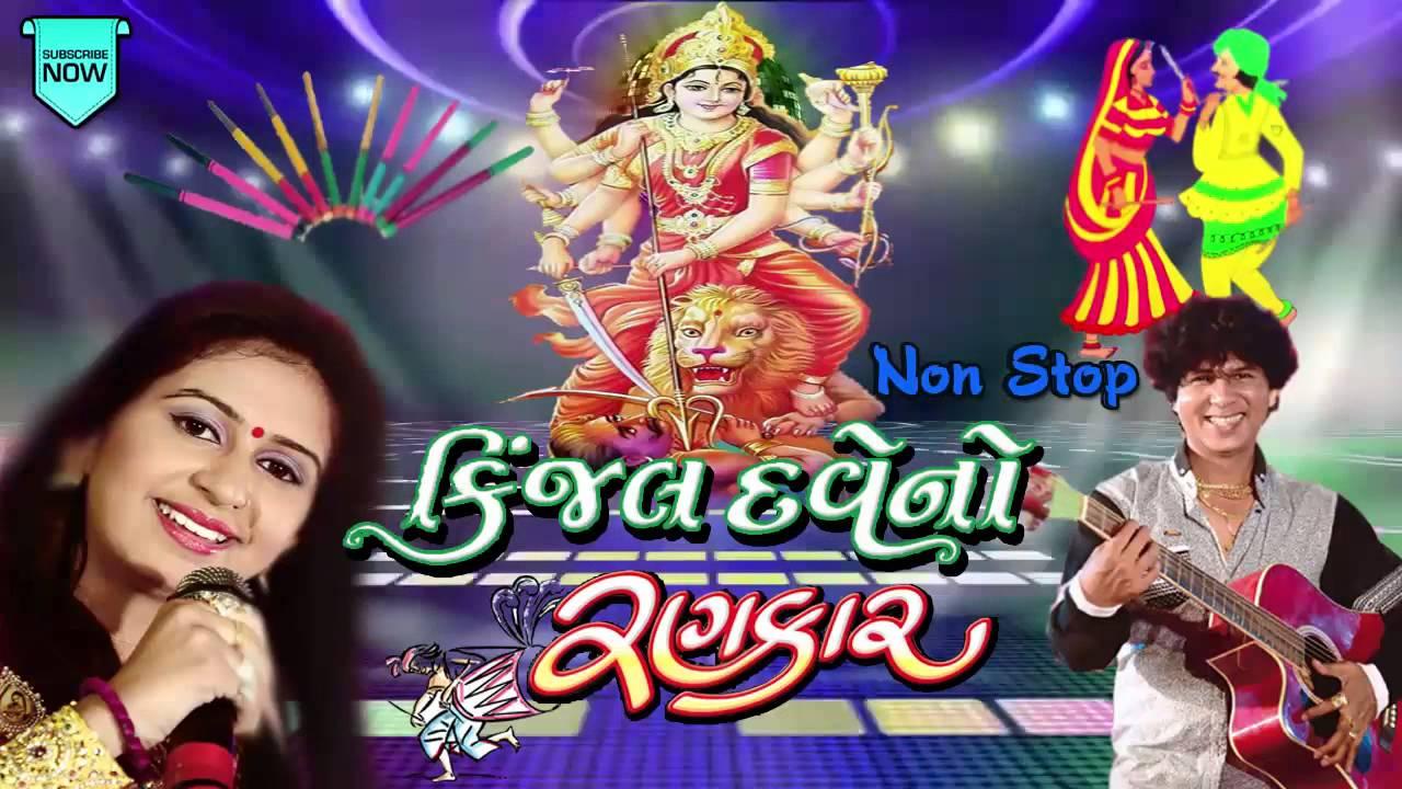 Kinjal Dave No Rankar   KINJAL DAVE   Nonstop   Gujarati Garba 2015   Full Audio Songs #1